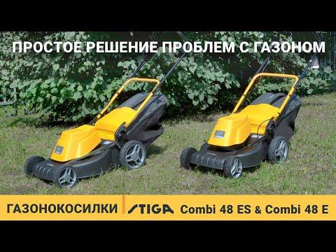 Обзор электрических газонокосилок STIGA COMBI 48 E/ES