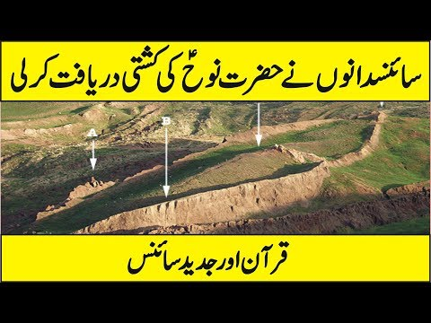 Boat of Hazrat Nooh a.s Proof by Quran & Science (Urdu Hindi)