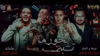 مهرجان  اسنس ولا اعبيلك  حوده ناصر   بيكا   ميسرة   توزيع فيجو الدخلاوي