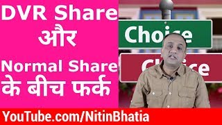 Difference Between DVR and Normal Share (HINDI)