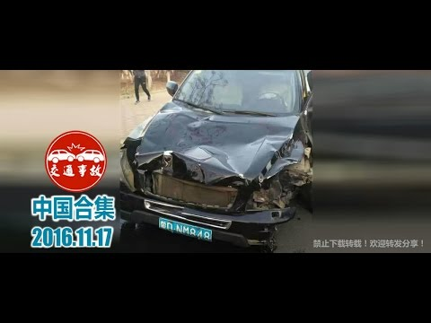 2016.11.17中国交通事故合集  China traffic accident collection