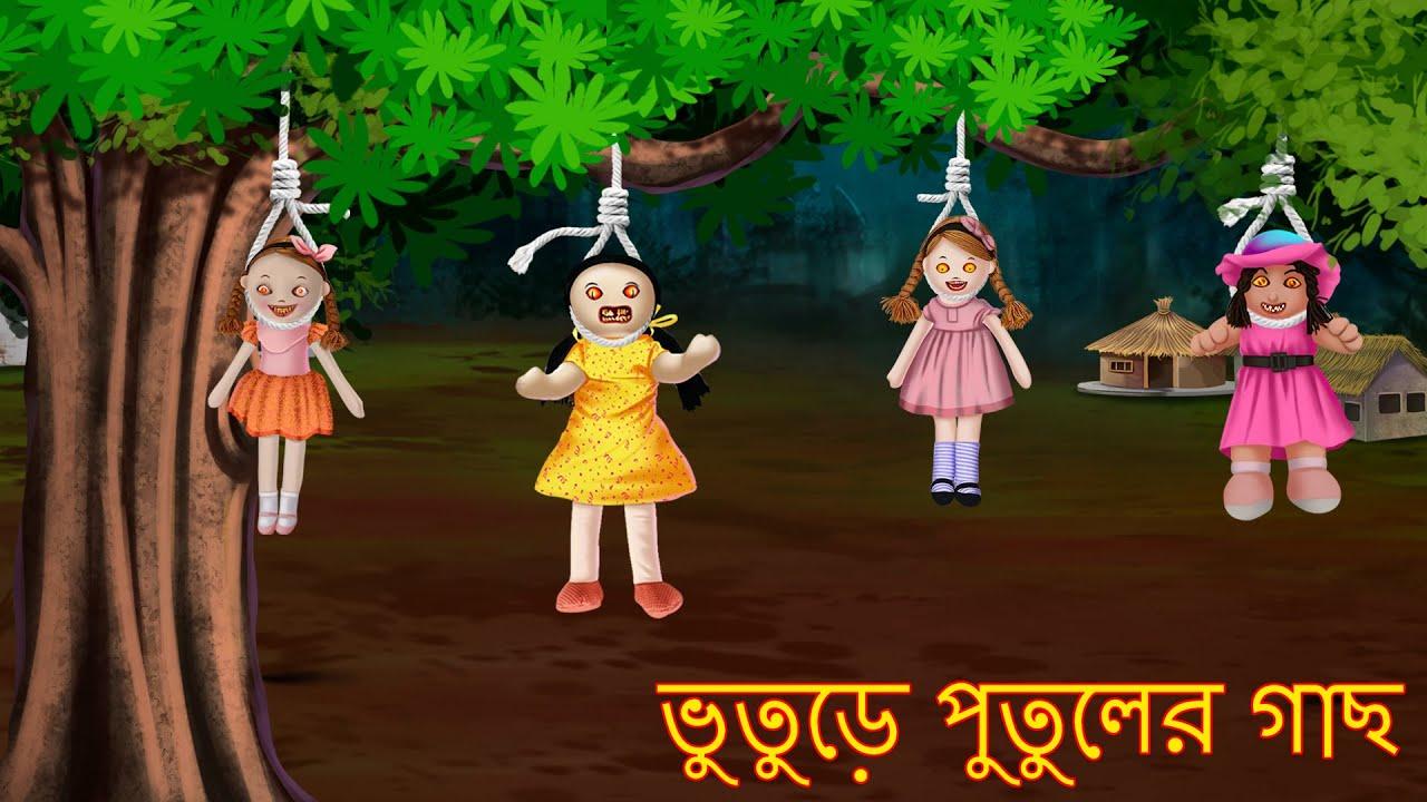 ভুতুড়ে পুতুলের গাছ | Bhuture Putuler Gaach | Dynee Bangla Golpo | Bengali Horror Stories | Bangla