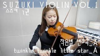 Twinkle Twinkle little star variation violin solo_Suzuki violin Vol.1