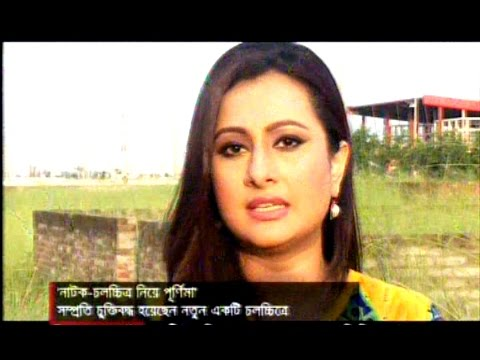 BD Film Actress Purnima Talking About His Return in Bangla Film & Drama Etc