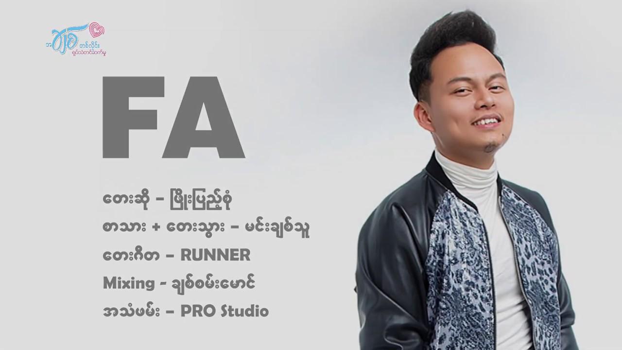 Download FA : Phyo Pyae Sone ျဖိဳးျပည့္စံု