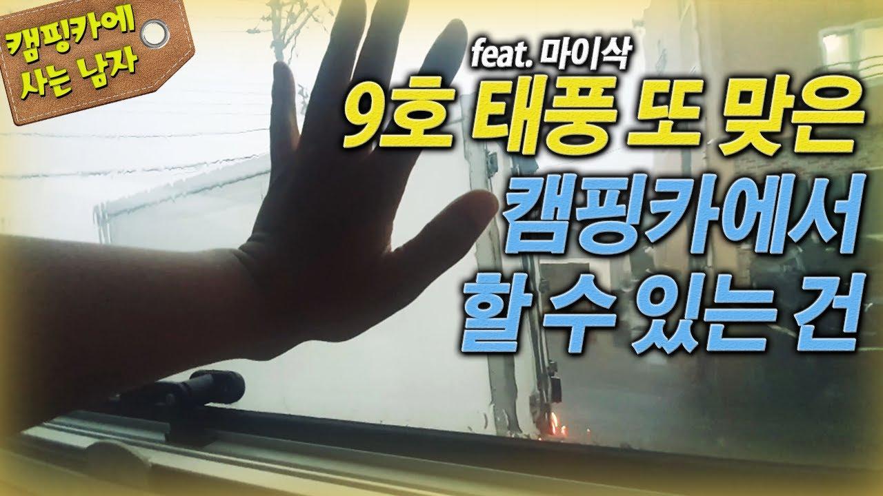 9호 태풍 또 맞은 캠핑카에서 할 수 있는 건(feat.마이삭)