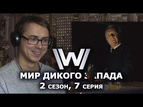 Кадры из фильма Мир Дикого Запада - 1 сезон 6 серия