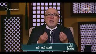 الشيخ خالد الجندى: نتمنى كل الرياضيين في مصر يكونوا زى محمد صلاح