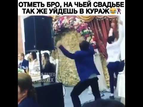 Братья танцуют на свадьбе сестры ❤😂
