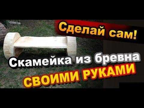 Как сделать скамейку из целого бревна своими руками / Поделки из бревен / Sekretmastera