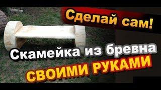Как сделать скамейку из бревна своими руками / Поделки из дерева / Sekretmastera