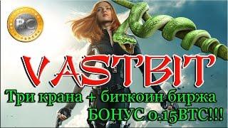 VastBit - Три биткоин крана + биржа для заработка без вложений. БОНУС 0.15BTC!!!