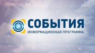 События - полный выпуск за 19.05.2015 19:00(Имена и цели. Задержаных российских военных допросили украинские спецслужбы. Как они оказались на Донбассе..., 2015-05-19T19:28:24.000Z)