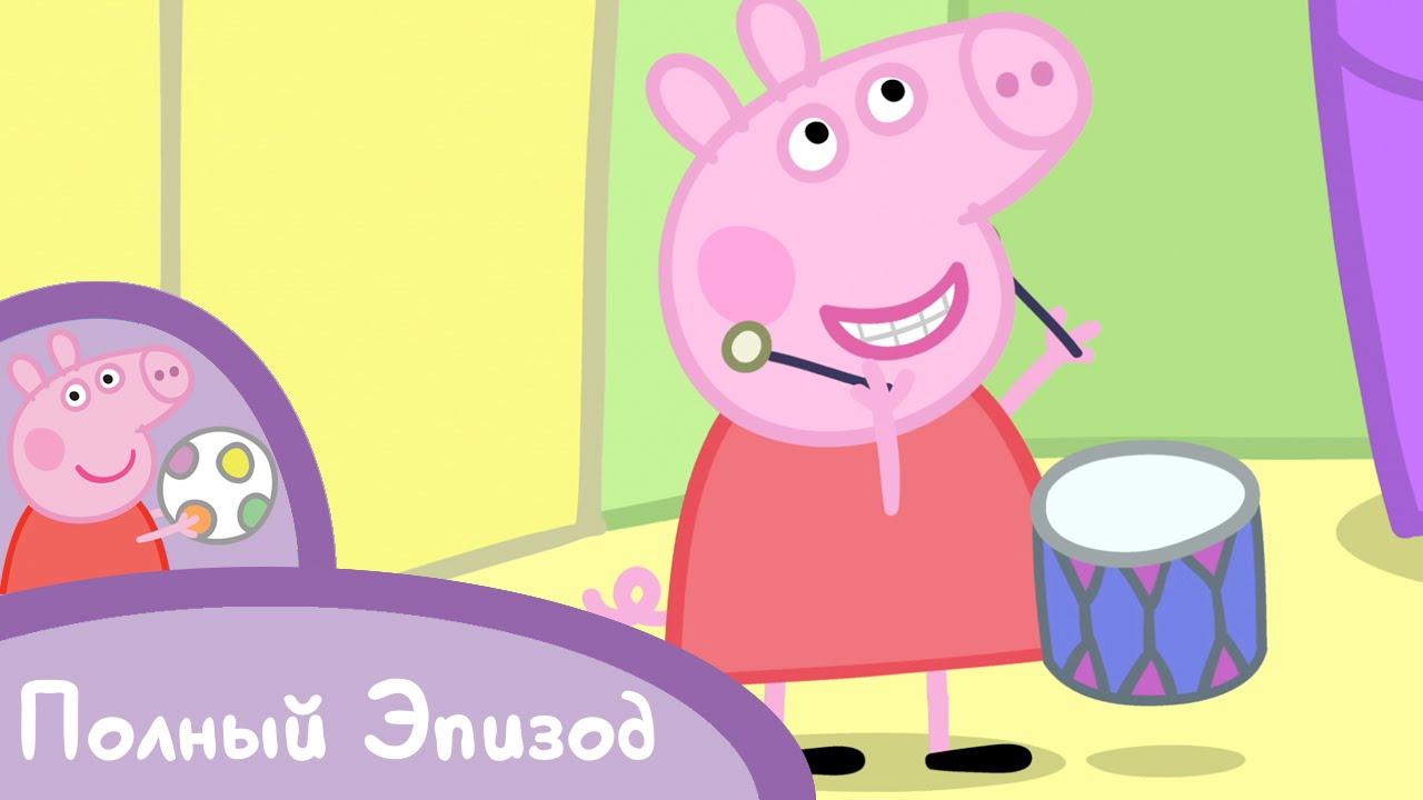 Свинка Пеппа - S01 E16 Музыкальные инструменты (Серия целиком .
