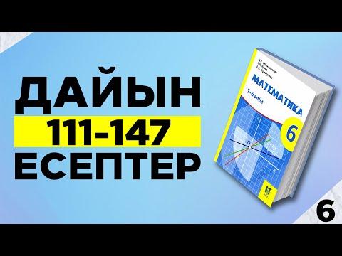 6-сынып Математика 111-147 есептер. МЕКТЕП баспасы. Дайын үй жұмыстары.