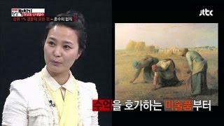 [JTBC] 현장박치기 24회 명장면 - 혼수의 법칙!…