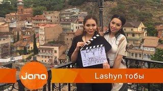 Lashyn тобы - Үндеме