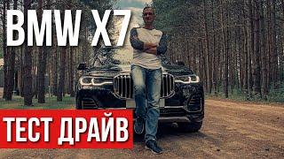 BMW X7 2019: плакать или смеяться?
