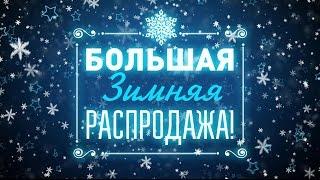 Где купить зимнее пальто недорого? РАСПРОДАЖА верхней одежды.(Распродажа женской зимней одежды известных российских брендов