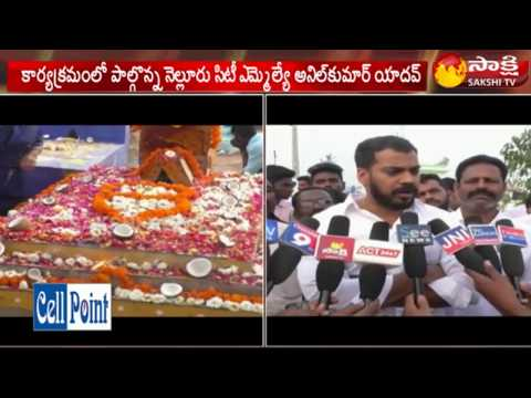YSRCP MLA Anil Kumar Yadav Sankranti Celebrations In Nellore