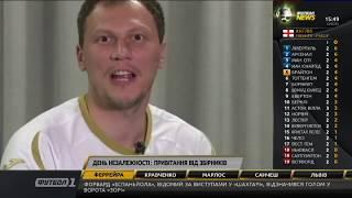 Привітання з Днем незалежності від гравців збірної України