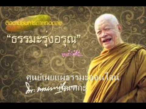หลวงปู่วิริยังค์::วิธีฝึกจิต 2