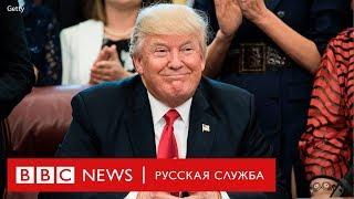 Ляпы Трампа: самые неловкие моменты президентства