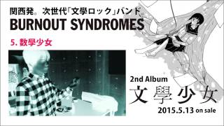 BURNOUT SYNDROMES - セツナヒコウキ