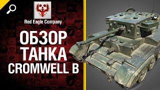 Танк Cromwell B - обзор от Red Eagle Company [World of Tanks]