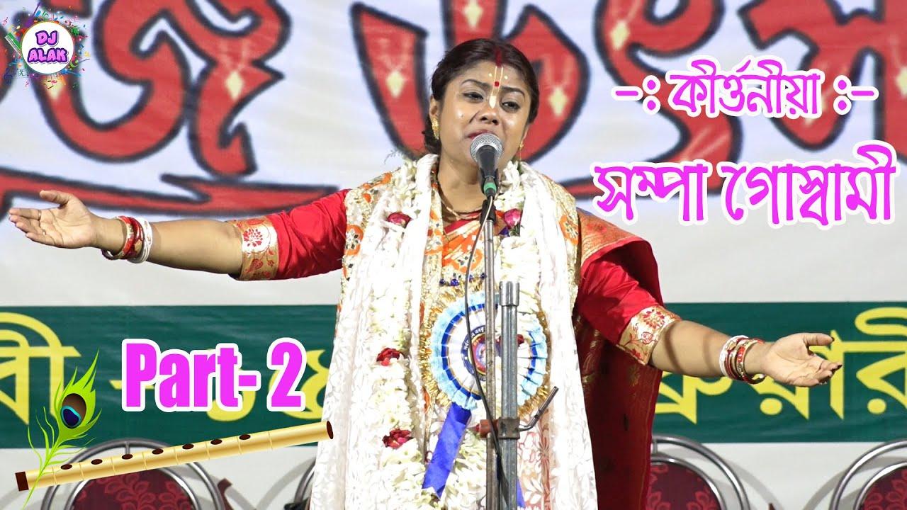 Download Sampa Goswami 2020 New Kirtan * Part - 2 * Medinipur Nabakunja Mela