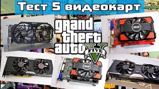 Какой компьютер нужен для GTA 5? Тест R7 250, GT 740, GTX 960, R9 285, GTX 780ti