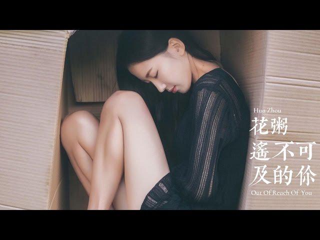 【HD】花粥 - 遙不可及的你 [歌詞字幕][完整高清音質] Hua Zhou - Out Of Reach Of You