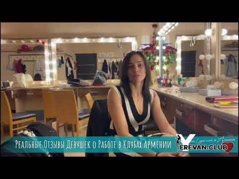 Отзывы девушек о работе в клубе Matreshka Армении Ереван 2