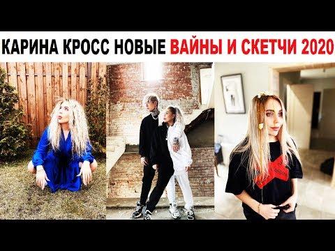 НОВЫЕ ВАЙНЫ инстаграм 2020| Карина Кросс / Евгений Ершов #7