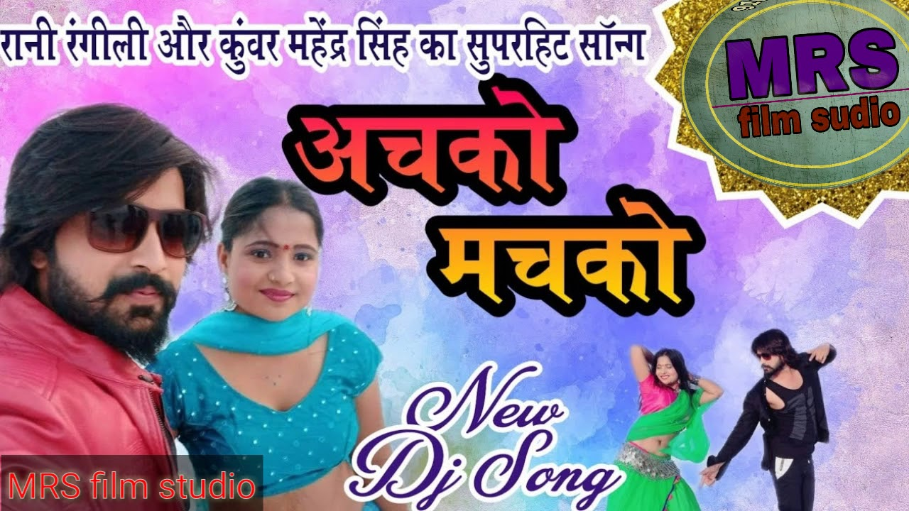 Download Rani Rangili new Exclusive Dj song || Achko Machko New Full Remix Song || by MRS Music रानी रंगीली व