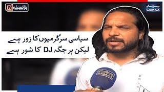 Siyasi Sargarmiyon Ka Zor Hai Lekin Har Jagah DJ Ka Shor Hai | SAMAA TV | DJ Butt