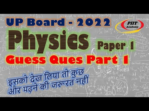 Physics Class 12 | Guess Question for Paper - 1 | UP Board in Hindi - Part - 1