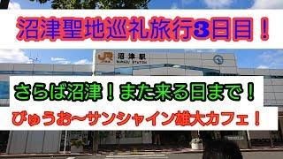 [ラブライブサンシャイン]沼津聖地巡礼旅行3日目!(最終日)びゅうおなどに行って来ました!沼津最高!!!!