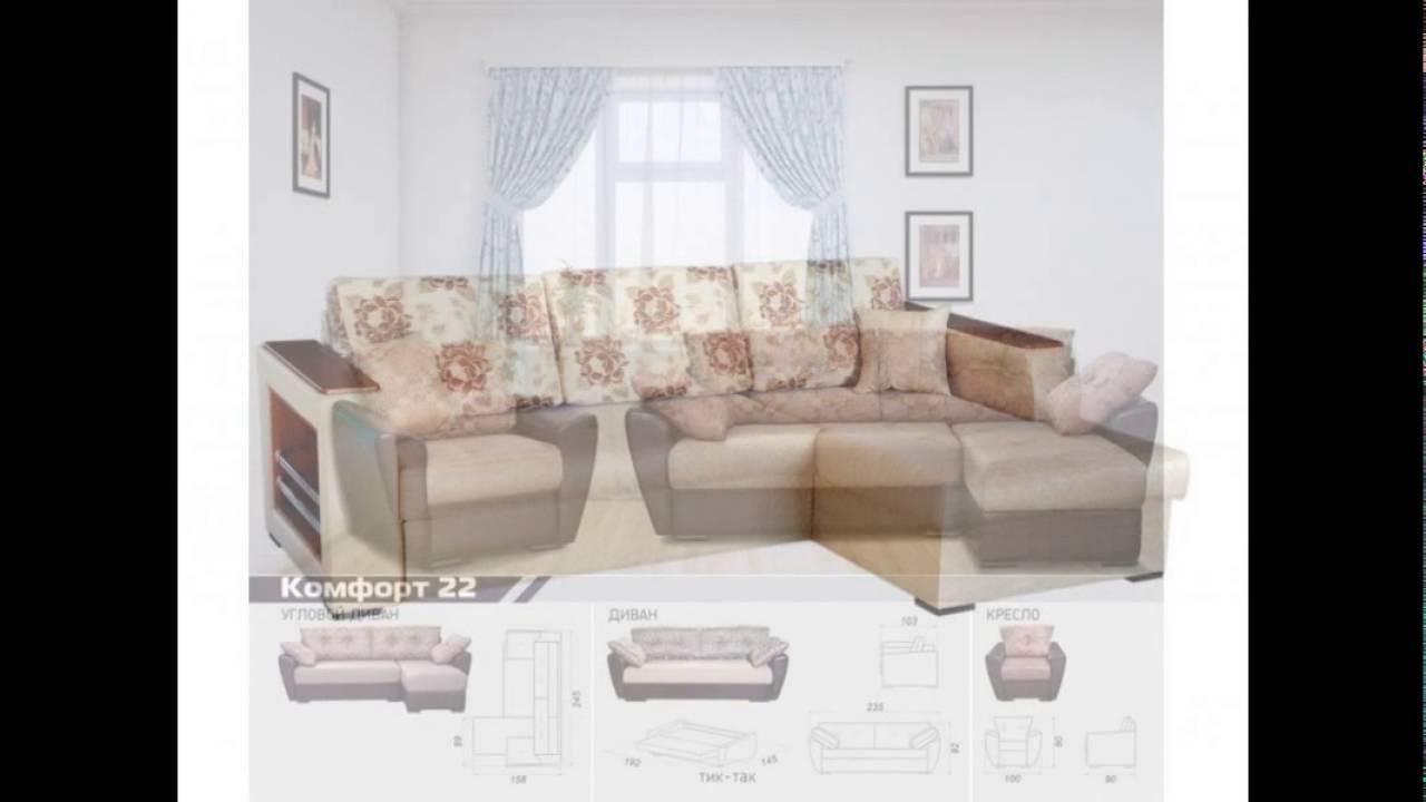 В интернет-магазине hoff вы можете купить угловые тканевые диваны по лучшим ценам, у нас представлен большой каталог диванов. Доставка по.