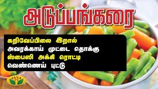 கறிவேப்பிலை இறால் | வெண்ணெய் புட்டு | அவரக்காய் முட்டை தொக்கு | ஸ்பைஸி அக்கி ரொட்டி | Jaya Tv