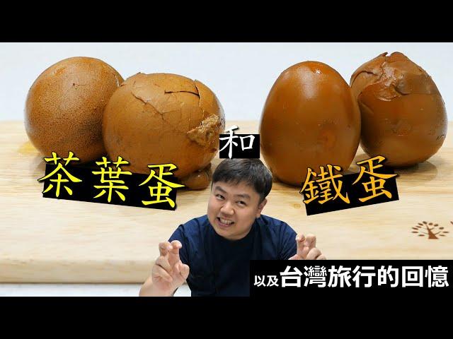 韓國人做的台灣的代表性零食. 鐵蛋和茶葉蛋!