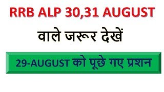rrb alp question 29 august || most important for 30,31 august exam
