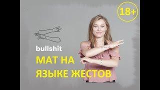 Матерные слова языком жестов