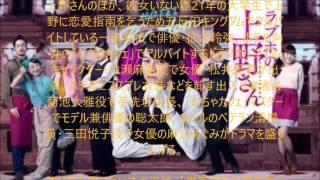 連続ドラマ『ラブホの上野さん』は、恋に悩むすべての人たちに贈る、明...