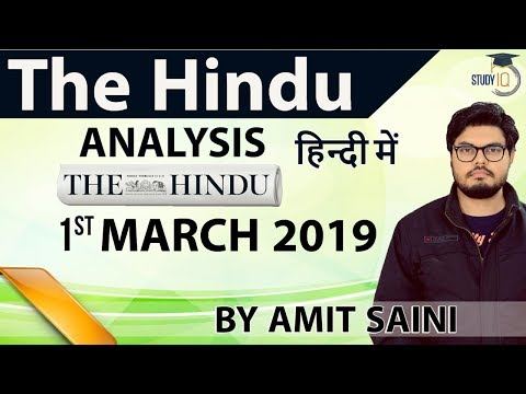 01 March 2019 - The Hindu Editorial News Paper Analysis [UPSC/SSC/IBPS] Current Affairs