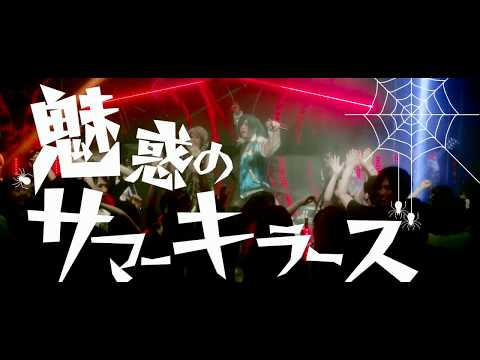 R指定 2017年7月12日発売NEW SINGLE『魅惑のサマーキラーズ』MV FULL Ver.【公式】