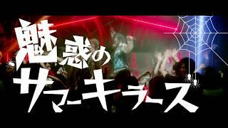 魅惑のサマーキラーズ / R指定