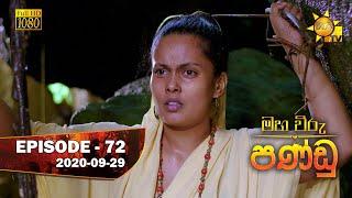 Maha Viru Pandu | Episode 72 | 2020-09-29 Thumbnail
