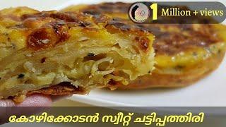ഒറജനൽ കഴകകടൻ ചടടപപതതര ഇന ആർകകമണടകSweet chattipathiriauthentic recipe