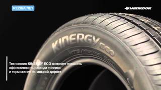 Обзор шины Hankook Kinergy Eco K425